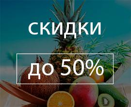 Скидки на фрукты